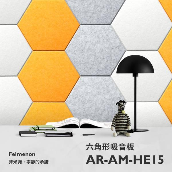 日本Felmenon菲米諾六角形吸音板(一片裝) 隔音,吸音,爵士鼓地墊,地毯