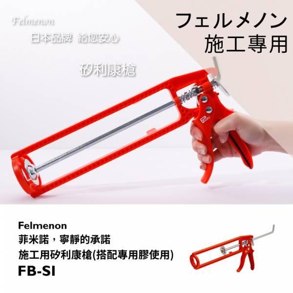 吸音板/吸音減震地墊施工用矽利康槍 日本Felmenon菲米諾 吸音板/吸音減震地墊施工用矽利康槍