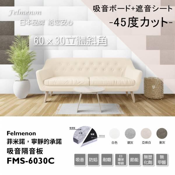 日本Felmenon菲米諾立體切邊吸音隔音板(一入) 隔音,吸音,天花板,輕鋼架天花板吸音,吸音棉,日本felmenon吸音板,DIY裁切
