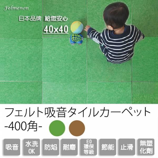 嬰兒遊戲爬行墊/兒童跑跳吸音減震墊400mm(一片裝)日本Felmenon菲米諾 嬰兒遊戲爬行墊,兒童跑跳吸音減震地墊,兒童安全防撞地墊
