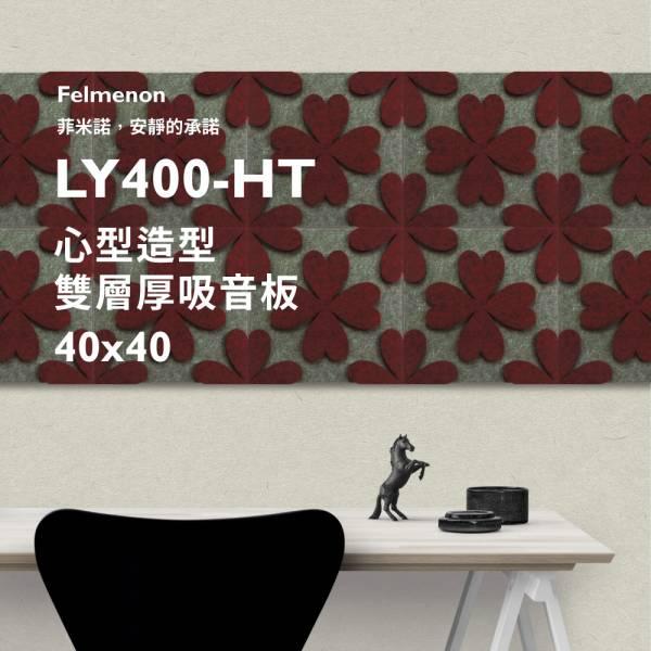 日本Felmenon菲米諾心型造型雙層厚度吸音板 隔音,吸音,琴房施工,隔音棉