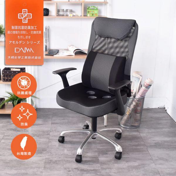 獨家日本大和抗菌防臭電腦椅/辦公椅 三孔坐墊 贈PU腰 凱堡 赫柏 【A16753】 電腦椅, 辦公椅, 電競椅, 升降椅