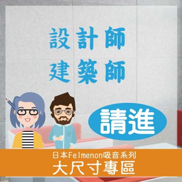 日本Felmenon菲米諾吸音板設計師/建築師/裝修公司大尺寸專區 室內設計,琴房,音響室,視聽室