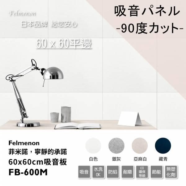 日本Felmenon方形吸音板(一片裝) 隔音,吸音,爵士鼓地墊,地毯