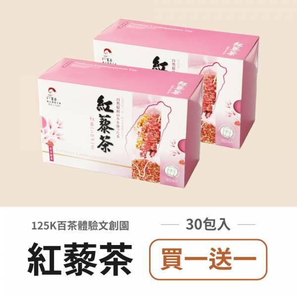 紅藜茶30入-買一送一 茶包, 茶葉, 紅藜茶