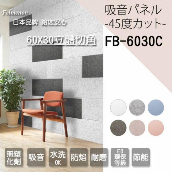 14入-日本Felmenon菲米諾立體切邊磚牆風格吸音板 隔音,吸音,爵士鼓地墊,吸音棉,日本吸音板,日本felmenon吸音板