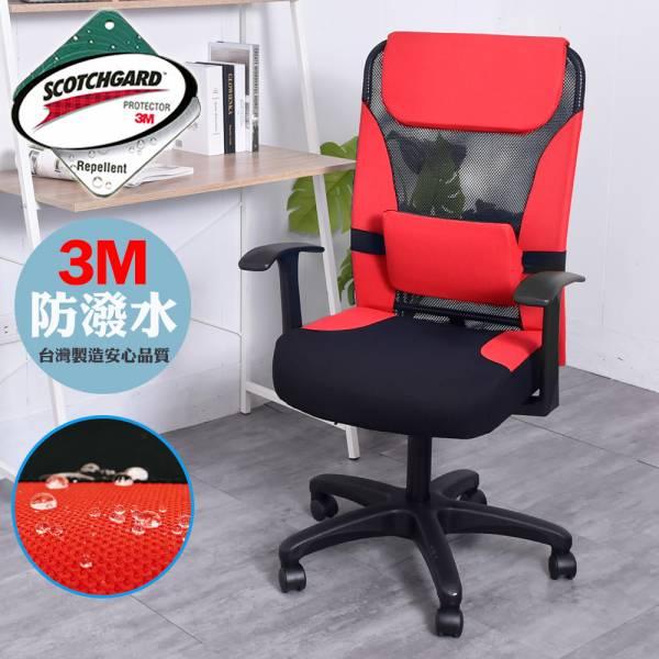 (T扶)美學高扶手腰背辦公椅/電腦椅 3M防潑水 凱堡 【A14121】 電腦椅, 辦公椅, 電競椅, 升降椅