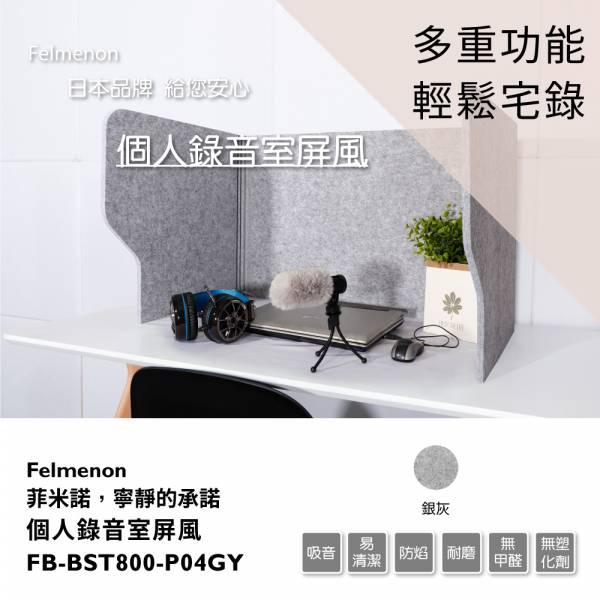 個人錄音室屏風 吸音,隔音,吸音棉,日本吸音板,日本felmenon吸音板,簡易操作,好安裝,宅錄空間,高端品質,吸收聲音