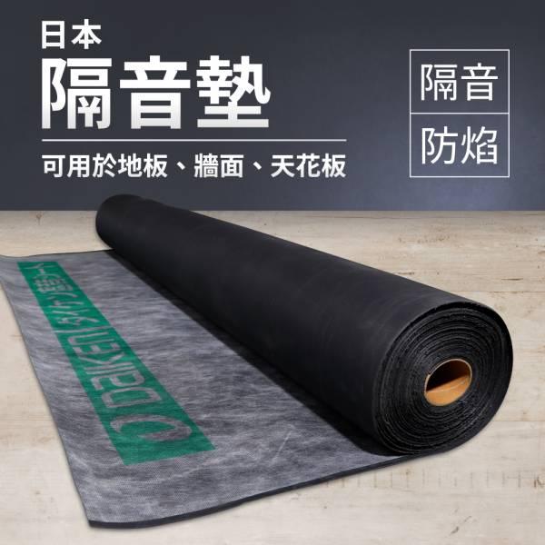 日本-大建隔音毯(一捲) 隔音,爵士鼓地墊,地毯