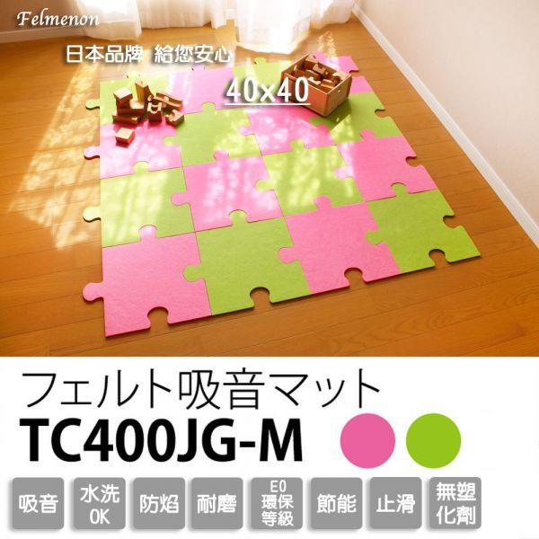 日本Felmenon吸音減震巧拼地墊(一片裝) 隔音,吸音,遊戲間地墊,地毯