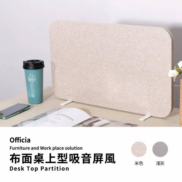 日本Felmenon布面桌上型吸音屏風 吸音棉,屏風,錄音房,鋼琴房,日本Felmenon,安靜,舒適,空間,降躁,高品質,有質感,材料