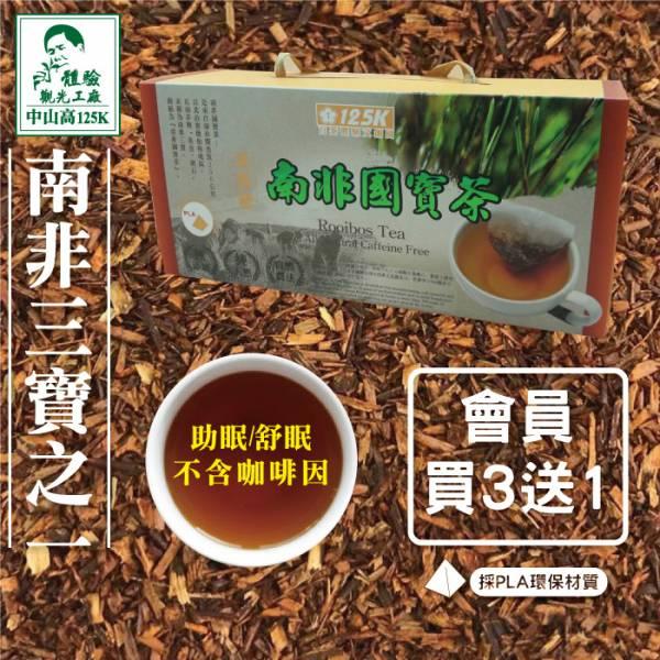 南非國寶茶60入 茶包, 茶葉, 南非國寶茶