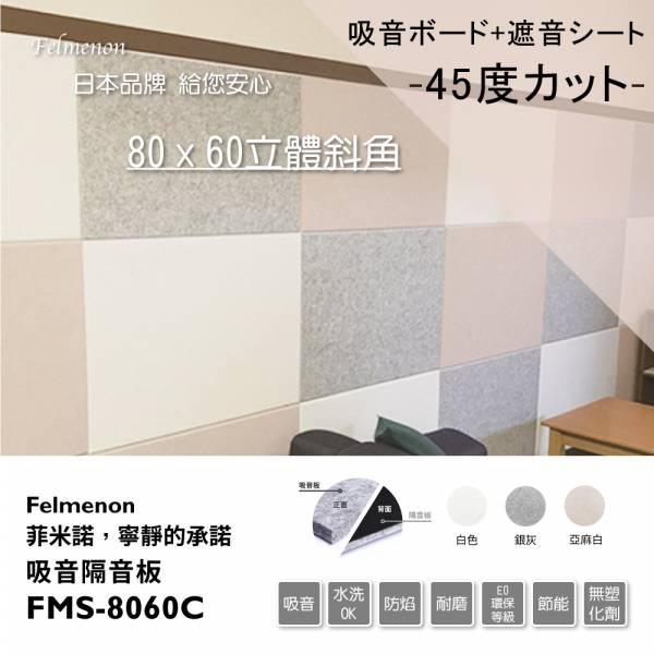 立體切邊吸音隔音板(一片裝)日本Felmenon菲米諾 隔音,吸音,輕隔間隔音,隔音板,隔音板felmenon,錄音室隔音,日本吸音板,光滬隔音,舒適,降躁,安靜生活環境,DIY,易操作