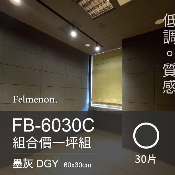 日本Felmenon菲米諾立體切邊磚牆風格吸音板(一坪組) 隔音,吸音,爵士鼓地墊,日本吸音板,日本felmenon吸音板,吸音棉