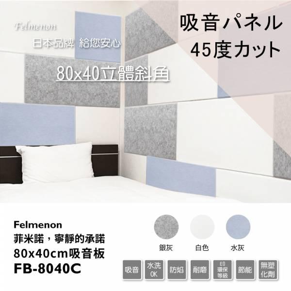 日本Felmenon菲米諾立體切邊吸音板(一片裝) 隔音,吸音,爵士鼓地墊,吸音棉,日本吸音板,日本felmenon吸音板