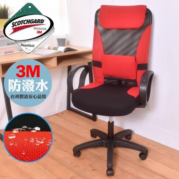 美學高背辦公椅 3M防潑水 凱堡【A12055】 電腦椅, 辦公椅, 電競椅, 升降椅