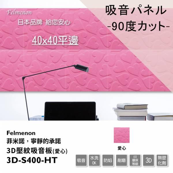 日本Felmenon菲米諾 3D愛心壓紋吸音板(一片裝) 隔音,吸音,琴房施工,隔音棉