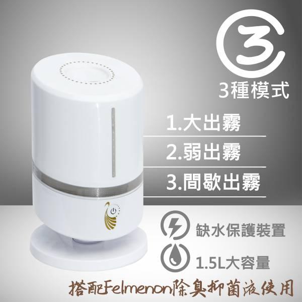 日本Felmenon吸音隔音板清潔霧化機(1.5L) 霧化機, 除臭抑菌,