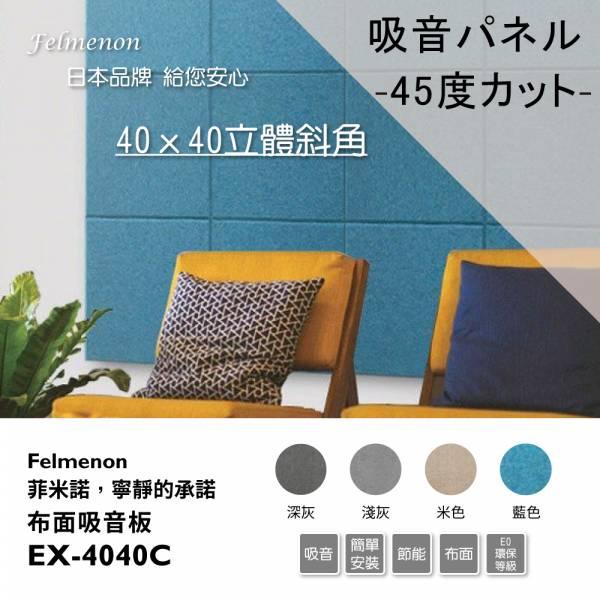 日本Felmenon菲米諾立體切邊布面吸音板(一片裝) 隔音,吸音,爵士鼓地墊,地毯