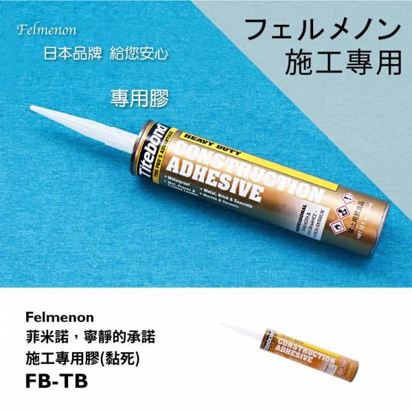 吸音板/吸音減震地墊施工專用膠(黏死) 日本Felmenon菲米諾 吸音板/吸音減震地墊施工用膠(黏死)