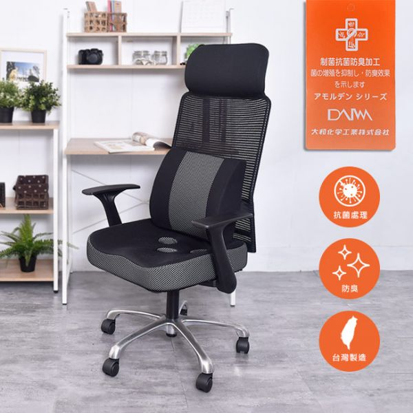 分享:  0 獨家日本大和抗菌防臭 電腦椅/辦公椅 三孔坐墊 凱堡 Kars 【A17758】 電腦椅, 辦公椅, 電競椅, 升降椅