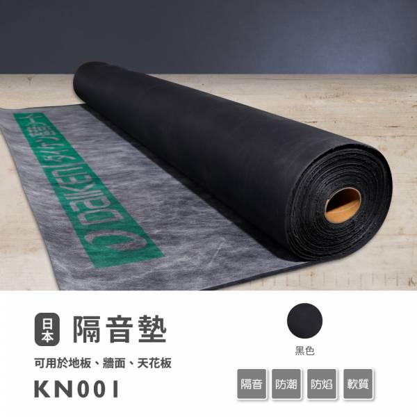 日本-大建隔音毯(一捲) 隔音,爵士鼓地墊,地毯,隔音毯,隔音墊,輕隔間隔音,錄音室隔音棉,窗戶隔音