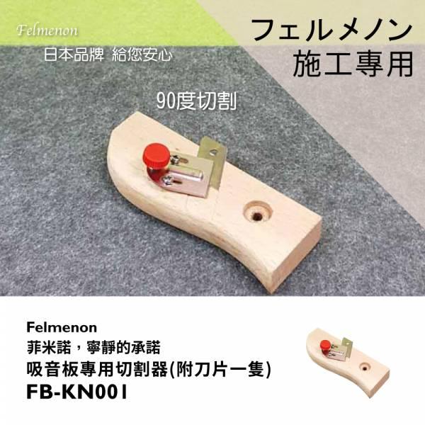吸音板專用切割器 日本Felmenon菲米諾 吸音板專用切割器