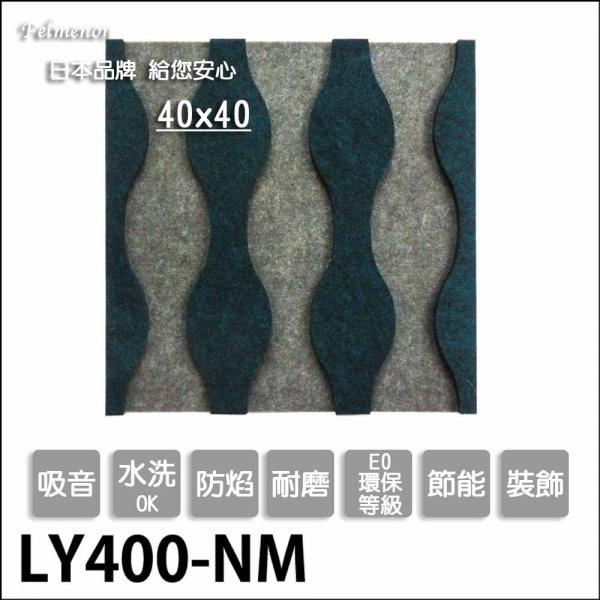 日本Felmenon菲米諾波形造型雙層厚度吸音板(一片裝) 隔音,吸音,琴房施工,隔音棉