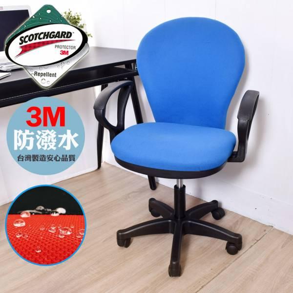 彈力泡綿辦公椅/電腦椅(4色)3M防潑水 凱堡 【A11060】 電腦椅, 辦公椅, 電競椅, 升降椅