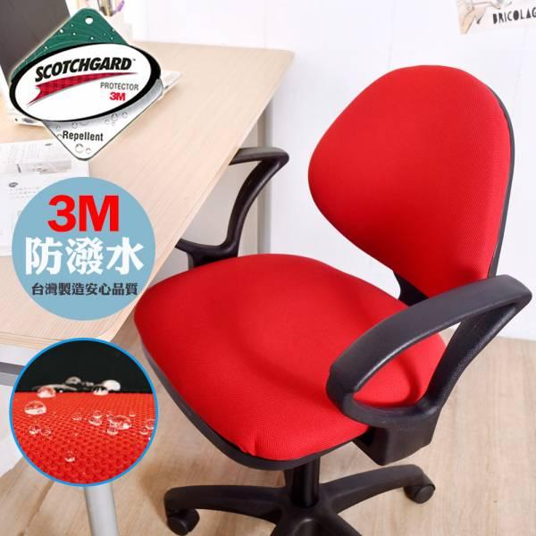 人體工學電腦椅/辦公椅/3M防潑水D扶手凱堡【A08161】 電腦椅, 辦公椅, 電競椅, 升降椅
