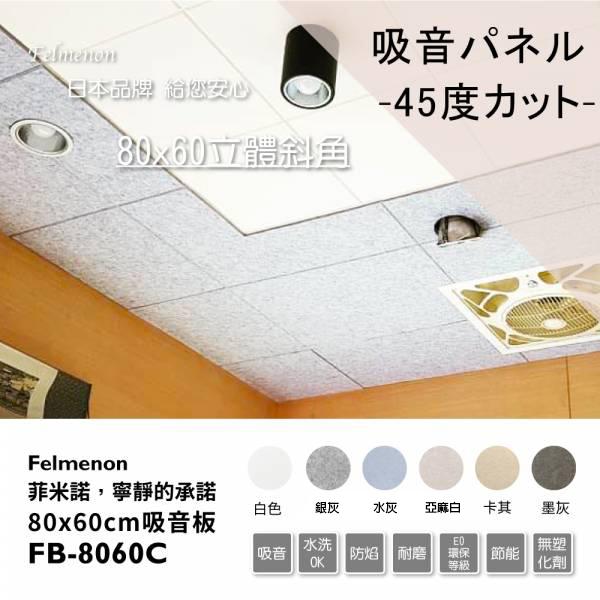 日本Felmenon菲米諾輕鋼架天花板吸回音板(一片裝) 隔音,吸音,天花板,輕鋼架天花板吸音,吸音棉,日本felmenon吸音板
