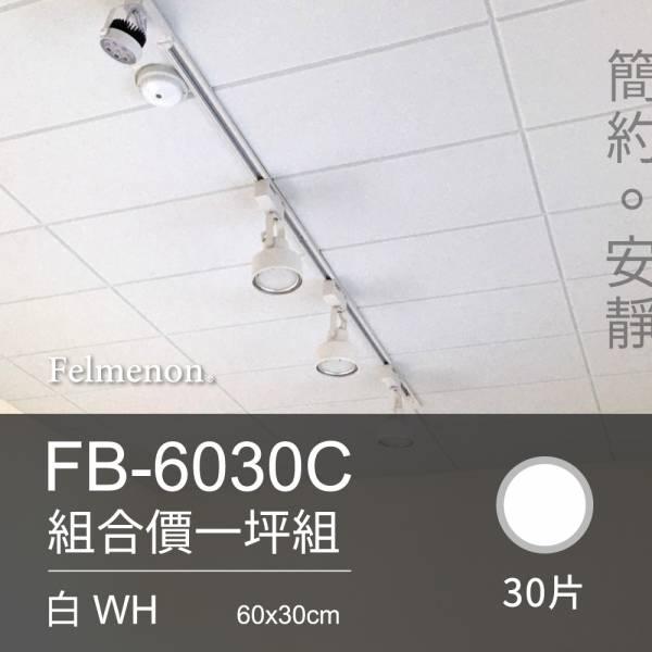 日本Felmenon菲米諾立體切邊磚牆風格吸音板(一坪組) 室內設計,裝潢,隔音,吸音,爵士鼓地墊,地毯
