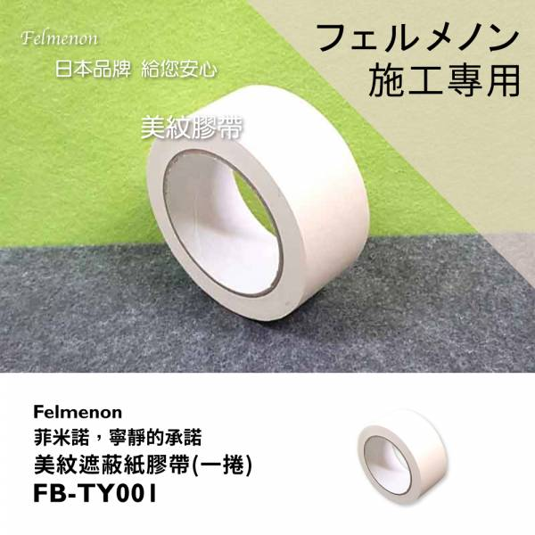 美紋遮蔽紙膠帶(一捲) 日本Felmenon菲米諾吸音板施工專用 美紋遮蔽紙膠帶