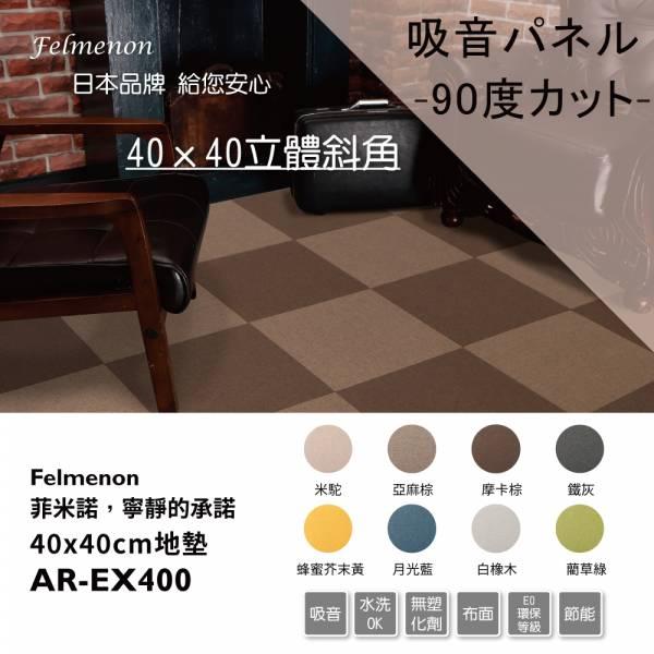 日本Felmenon菲米諾布面平邊吸音板(一片裝) 日本Felmenon,降躁,安靜,舒適,高端生活,吸音棉,CP質高,KTV吸音隔音,DIY簡易材料,兼具美觀,品質優良