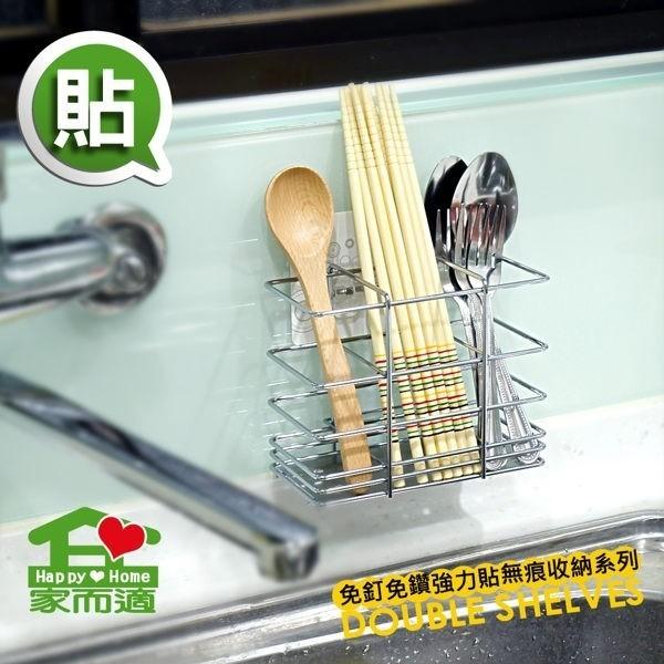 家而適筷子湯匙刀叉壁掛架 家而適,掛架,置物架,廚房收納,浴室收納
