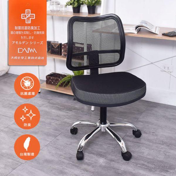 獨家日本大和抗菌防臭 鐵腳電腦椅/辦公椅 凱堡 Vitus 【A09759】 電腦椅, 辦公椅, 電競椅, 升降椅