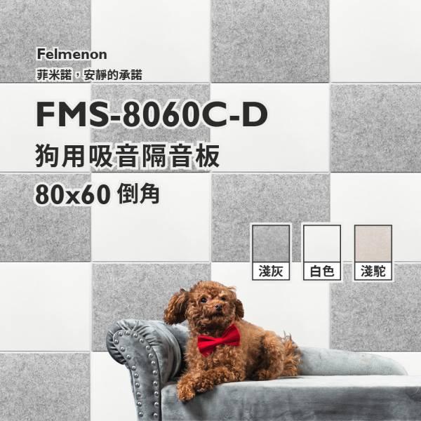 日本Felmenon菲米諾狗叫聲吸音隔音板(大型犬用一片裝) 隔音,吸音,狗叫聲,鄰居