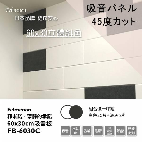 日本Felmenon菲米諾立體切邊磚牆風格吸音板(一坪組) 隔音,吸音,爵士鼓地墊,日本吸音板,日本felmenon吸音板,吸音棉,生活,品質,安靜舒適,KTV吸音隔音,降躁