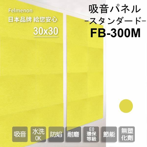 日本Felmenon菲米諾小尺寸吸音板(一片裝) 隔音,吸音,琴房施工,隔音棉