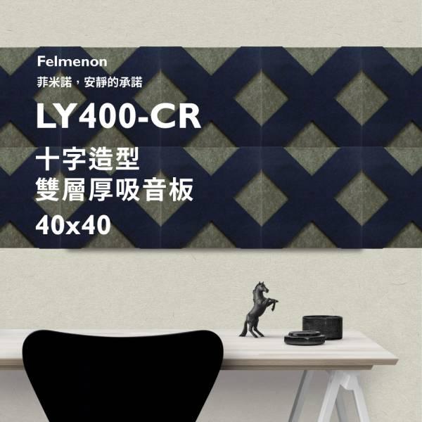 日本Felmenon菲米諾十字造型雙層厚度吸音板 隔音,吸音,琴房施工,隔音棉