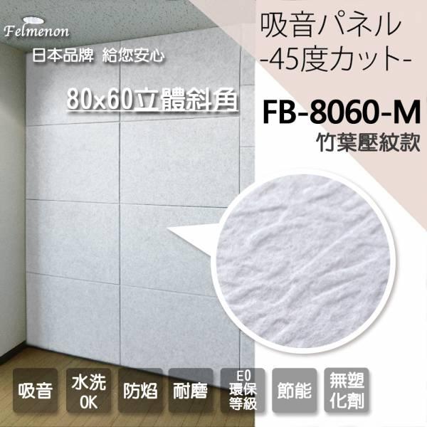 日本Felmenon菲米諾竹葉壓紋立體切邊吸音板(一片裝) 隔音,吸音,爵士鼓地墊,地毯