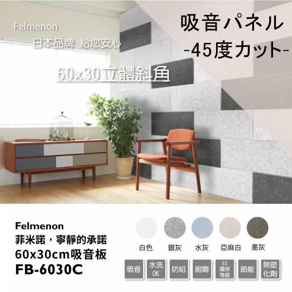日本Felmenon菲米諾立體切邊磚牆風格吸音板(一片裝) 隔音,吸音,爵士鼓地墊,日本吸音板,日本felmenon吸音板,吸音棉