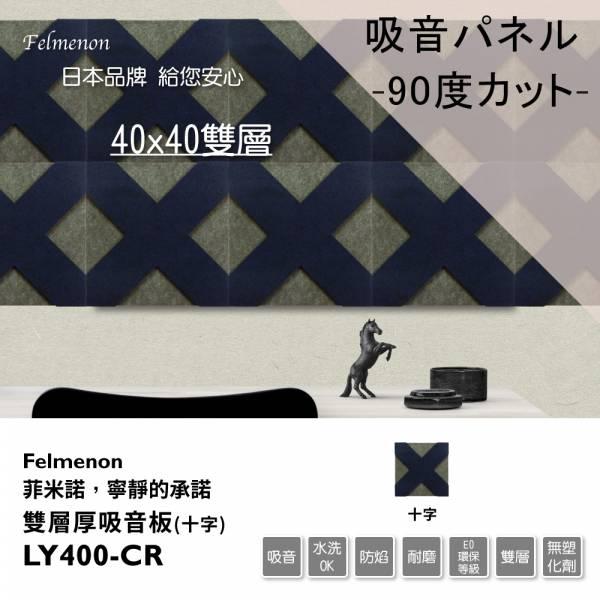 日本Felmenon菲米諾十字造型雙層厚度吸音板 隔音,吸音,琴房施工,吸音棉,日本吸音板,日本felmenon吸音板