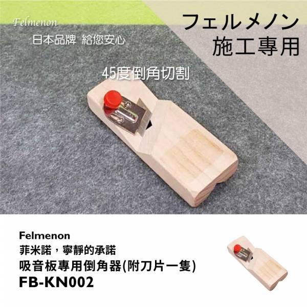 吸音板專用倒角器/45度立體切邊器 日本Felmenon菲米諾 吸音板專用倒角器