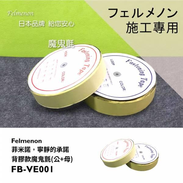 背膠款魔鬼氈(公+母) 日本Felmenon菲米諾吸音板施工專用 背膠款魔鬼氈(公+母)