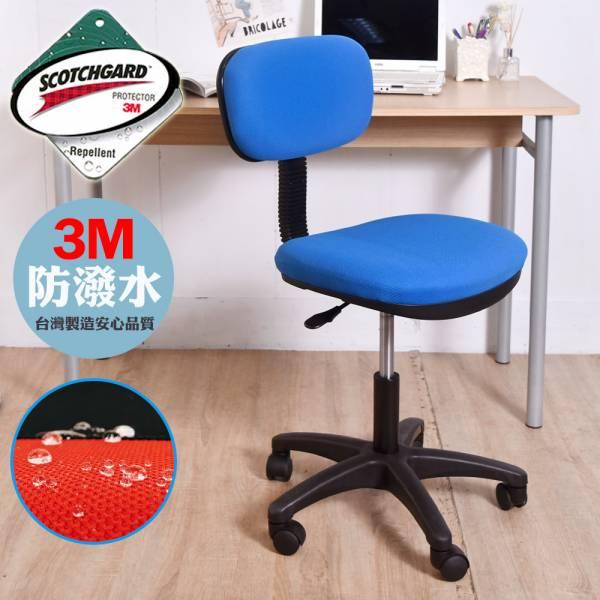 小秘書電腦椅/辦公椅 3M防潑水 凱堡 【A06171】 電腦椅, 辦公椅, 電競椅, 升降椅