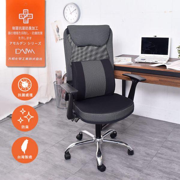 獨家日本大和抗菌防臭電腦椅/辦公椅 贈PU腰 凱堡 赫柏 【A13752】氣壓棒SGS認證 電腦椅, 辦公椅, 電競椅, 升降椅