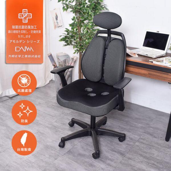 獨家日本大和抗菌防臭 電腦椅/辦公椅三孔坐墊 凱堡 Back 【A19754】 電腦椅, 辦公椅, 電競椅, 升降椅