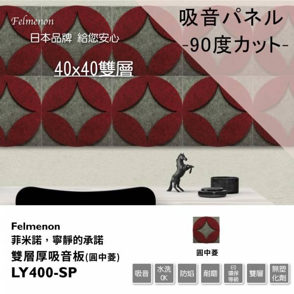 日本Felmenon菲米諾圓中菱造型雙層厚度吸音板(一片裝) 隔音,吸音,琴房施工,吸音棉,日本吸音板,日本felmenon吸音板