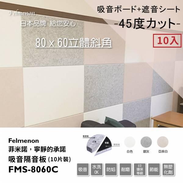 立體切邊吸音隔音板(十片裝)日本Felmenon菲米諾 隔音,吸音,爵士鼓地墊,吸音板,隔音板,輕隔間隔音,錄音室隔音棉